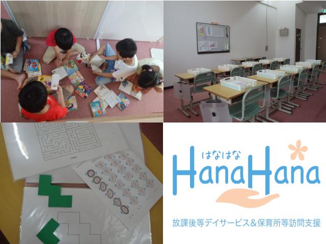 HanaHana